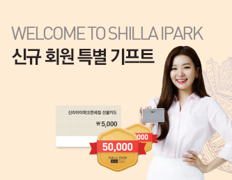 Welcome to SHILLA IPARK 신규 회원 특별 기프트